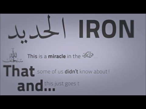 AMAZING SCIENTIFIC MIRACLE IN THE QURAN, IRON CORE 5100km