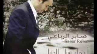 Saber El Robai Meziana Video Clip