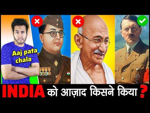 INDIA को असल में INDEPENDENCE किसने दिलाया है? Man Behind Indian Independence