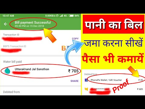 Download thumbnail for How To Pay Water Bill Online in india From