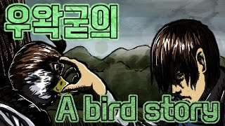 [우왁굳] 투더문 후속작! 용서해라 새스케... A Bird Story 1화