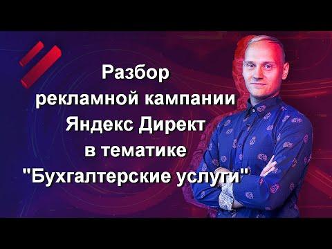 Разбор рекламной кампании Яндекс Директ в тематике «Бухгалтерские услуги»