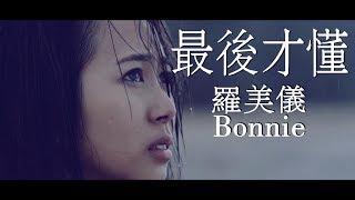 Bonnie 罗美仪【最后才懂】【HD】 Official Music Video - 新传媒8频道 《最强岳母》插曲