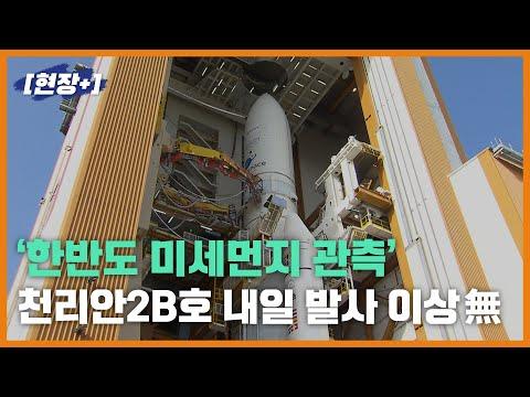 [현장+]'한반도 미세먼지 관측' 천리안2B호 내일 발사 ...