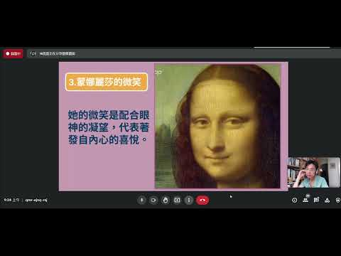 Google Meet 線上藝術報告-精華篇
