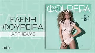 Ελένη Φουρέιρα - Αργήσαμε - Official Audio Release
