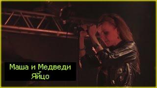 Маша и Медведи - Яйцо / Live