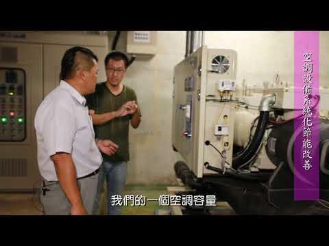 109年節約能源表揚大會-國立臺灣科技大學
