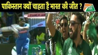 आज का मैच पाकिस्तान के लिए क्यों है खास ?