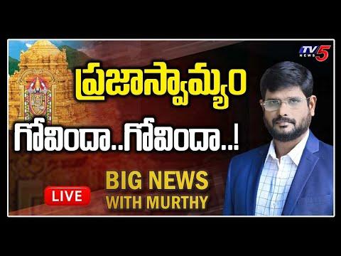 ప్రజాస్వామ్యం గోవిందా... గోవిందా .. !BIG News With TV5 Murthy | Special Live Show | TV5 News
