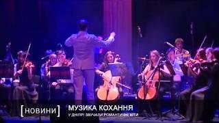 "ROMANTIC ORCHESTRA ""Музыка любви"""