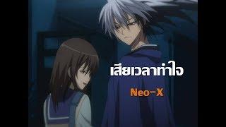 เสียเวลาทำใจ - Neo - X