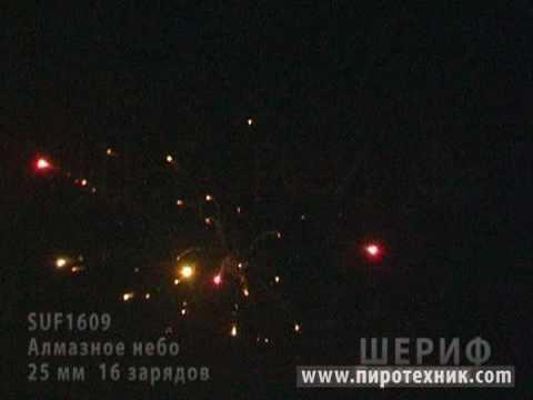 Fireworks SUF01609 16s 25мм Алмазное небо www.pyro-ua.com