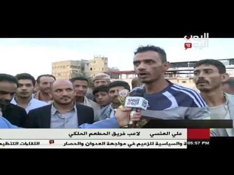 اختتام البطولة الرمضانية الـ 34 بنادي أهلي صنعاء 21 - 6 - 2017