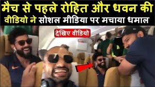 Rohit और Dhawan ने मिलकर Jadeja की ऐसे ली चुटकी, देखें वीडियो | Headlines Sports