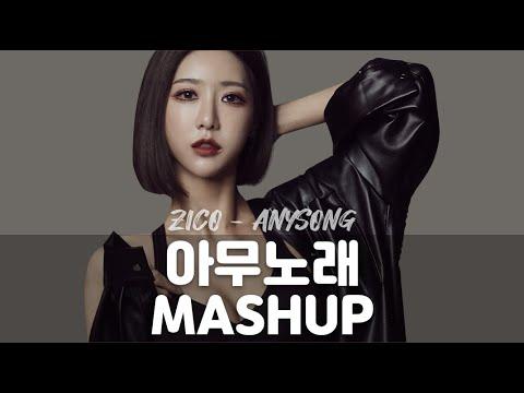 지코 아무노래 챌린지 리믹스 remix (ZICO - Anysong mashup)