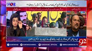 92 at 8 - 25 January 2018 - 92NewsHDPlus