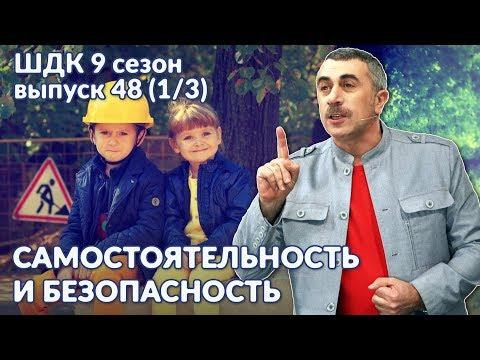 Самостоятельность и безопасность - Доктор Комаровский