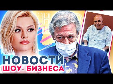 Ефремова вернули в Москву, Ирина Круг развелась из-за любви и другие Новости шоу-бизнеса