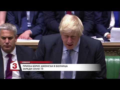 """""""Всяка сутрин"""": Приеха Борис Джонсън в болницата заради COVID-19"""