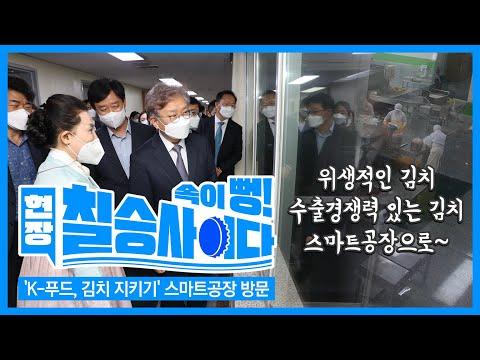 'K-푸드, 김치 지키기' 스마트공장 방문 [속이 뻥! 현장 칠승사이다]