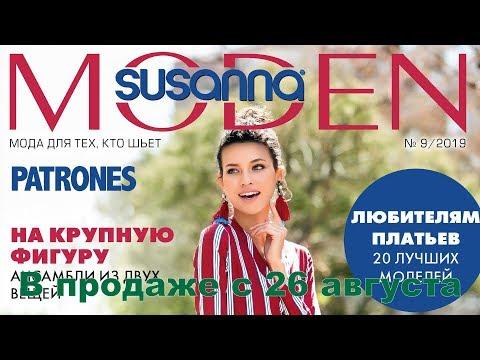 Susanna MODEN PATRONES № 9/2019 (сентябрь) Видеообзор. Листаем с выкройками