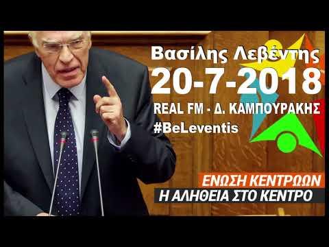 Β. Λεβέντης : Σκοπιανό και εκλογές (Δ. Καμπουράκης, Real FM / 20-7-2018)