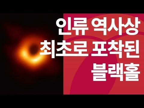 블랙홀은 이렇게 생겼다…인류 역사상 최초로 포착된 블랙홀 사...