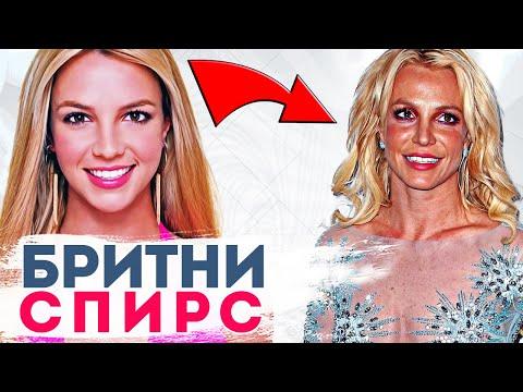 КАК ЖИВЕТ Бритни Спирс ПОСЛЕ СЛАВЫ