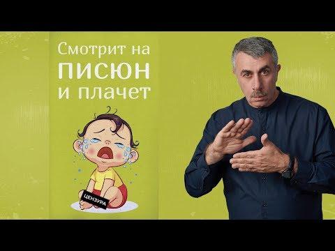 Смотрит на писюн и плачет | Доктор Комаровский