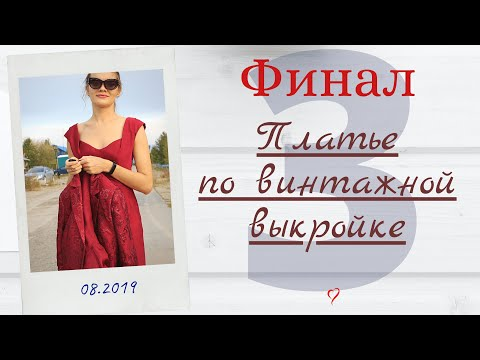 ФИНАЛ/ПЛАТЬЕ из Burda 8/2019