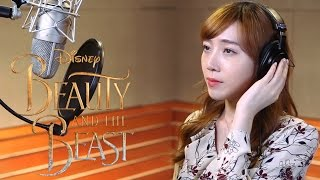 "How Does a Moment Last Forever - 고은하 Cover(From ""Beauty and the Beast"")"