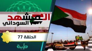 برنامج المشهد السوداني | الحلقة 77 | بعنوان: آخر المستجدات