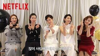 SKY 캐슬 | 특별 영상 | Netflix