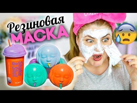 😱ТЕСТИРУЮ СТРАННУЮ РЕЗИНОВУЮ МАСКУ DR. JART+ Shake & Shot™ Rubber Mask!