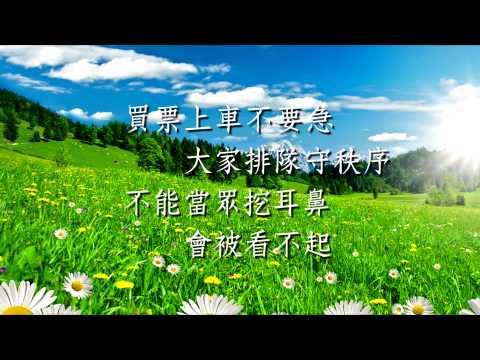 禮儀之邦 - YouTube