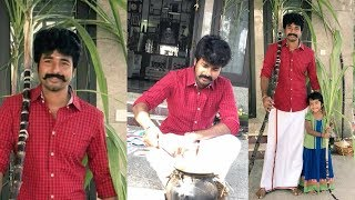 Sivakarthikeyan Pongal Celebration With Family | Sk Daughter Aaradhya | Family Photos ||
