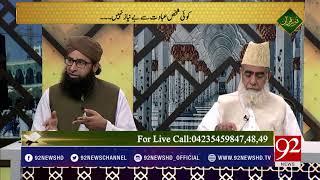Noor e Quran   Khulasa para 14   Professor Mujahid Ahmed    30 May 2018   92NewsHD