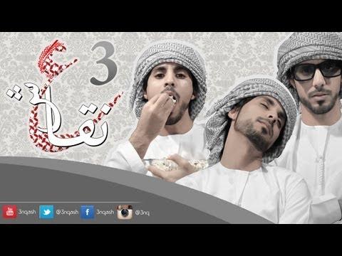 """""""السينما"""" #عنقاش 3 @3nqash"""