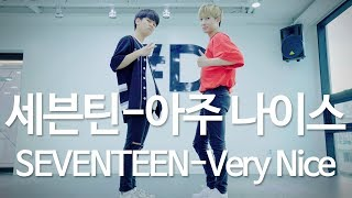 SEVENTEEN (세븐틴) - Very Nice (아주 NICE) Dance Cover (#DPOP Dance Cover)