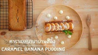 Caramel Banana Pudding  สูตรอาหาร วิธีทำ แม่บ้าน