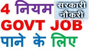 सरकारी नौकरी पाने के उपाय II 4 Rule for Government job