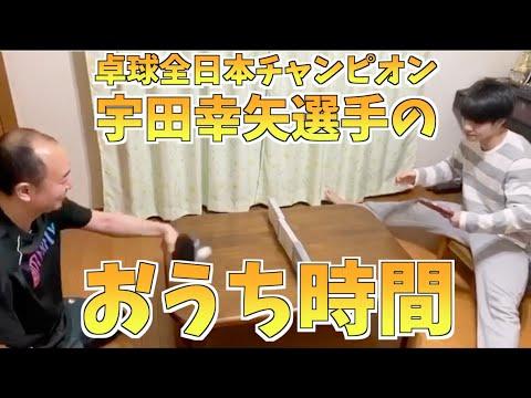【卓球】全日本チャンピオン宇田幸矢選手のおうち時間
