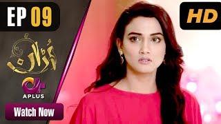 Uraan - Episode 9 | Aplus Dramas | Ali Josh, Nimra Khan, Salman Faisal, Kiran | Pakistani Drama