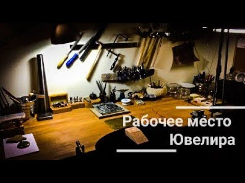 Рабочий стол ювелира.Приготовление флюса для пайки и отбела photo
