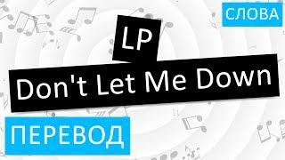 LP - Don't Let Me Down  Перевод песни на русский Текст Слова