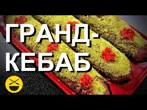 Новогодний ГРАНД-КЕБАБ - высокая азербайджанская кухня!