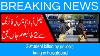 2 student killed by police's firing in Faisalabad | 9 August 2018 | 92NewsHD