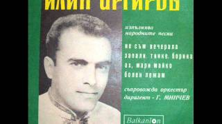 Илия Аргиров - Горо ле, горо зелена