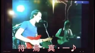 【空耳】ダイヤー・ストレイツが俺の名を!?